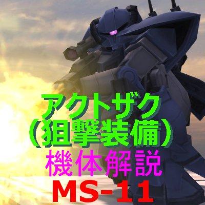 gundam-ms-11sniper-400