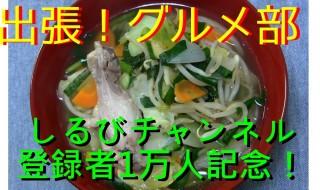 【グルメ部】祝!チャンネル登録1万人! 出張 ラーメンしるび開店!
