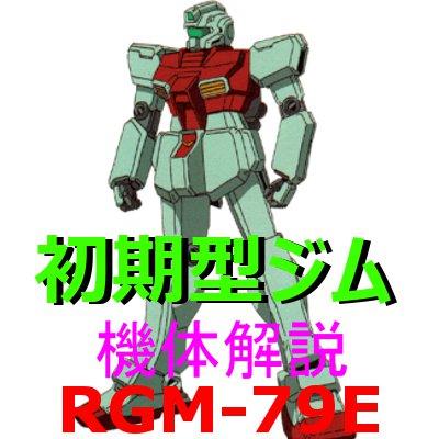 2-gundam-RGM-79E