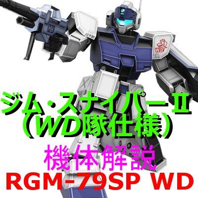 2-gundam-RGM-79SPwd