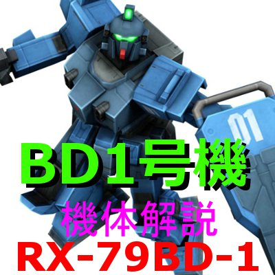 2-gundam-RX-79BD-1