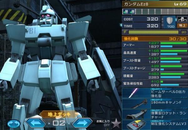 2-gundam-ex8