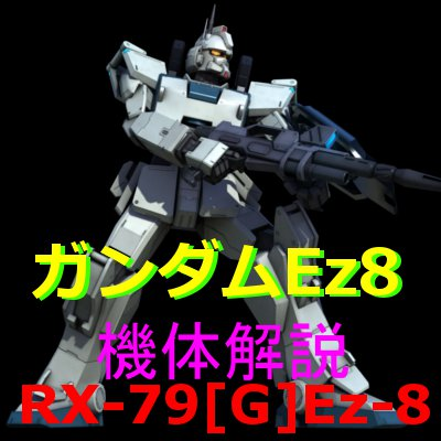 2-gundam-ez8