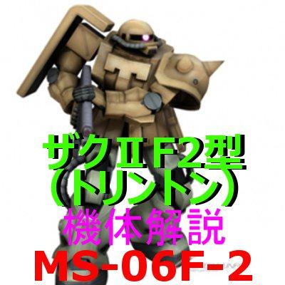 2-gundam-ms-06-f