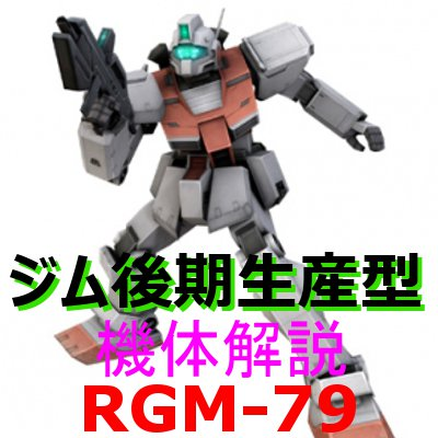 2-gundam-rgm-79-ko