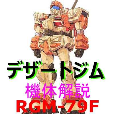 2-gundam-rgm-79f-de