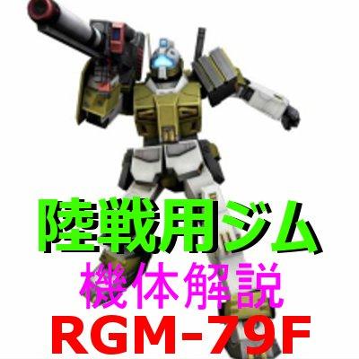 2-gundam-rgm-79f