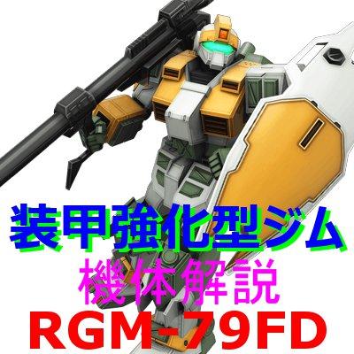 2-gundam-rgm-79fd