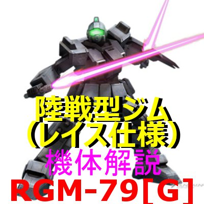 2-gundam-rgm79g
