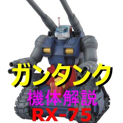 2-gundam-rx-75