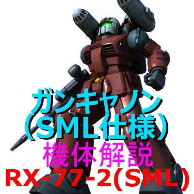 2-gundam-rx-77-2sml