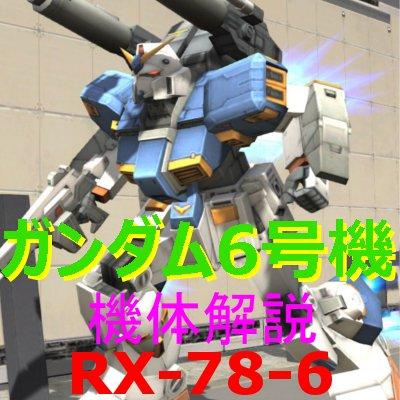 2-gundam-rx-78-6