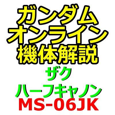 gundam-ms-06jk-002