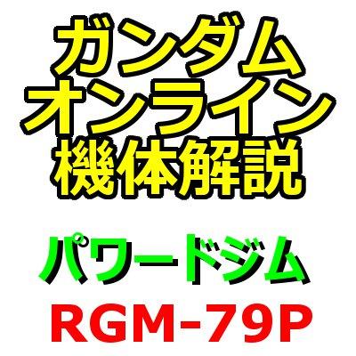 gundam-rgm-79p-002