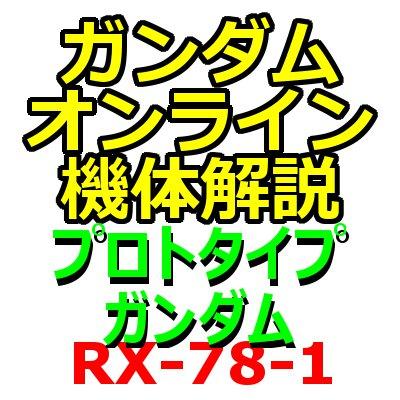 gundam-rx-78-1-002