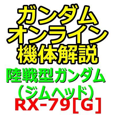 gundam-rx-79-g-003