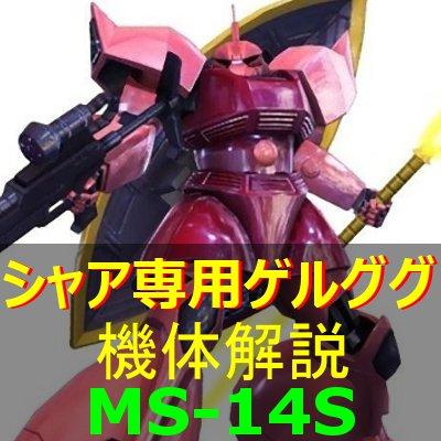 gundam-ms-14s