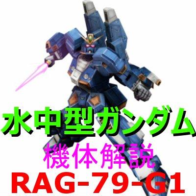 2-gundam-rag-79-g1