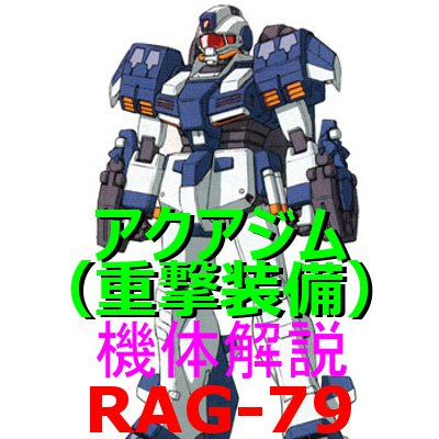 2-gundam-rag-79
