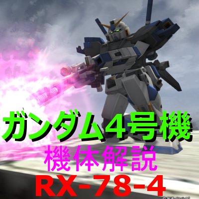2-gundam-rx-78-4
