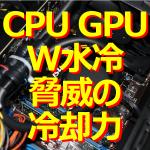 CPU、GPU W水冷ゲーミングPC 再入荷キターー!