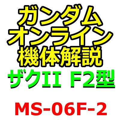 gundam-ms-06f-2-002
