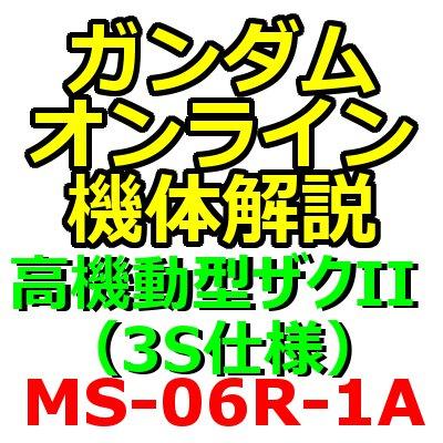 gundam-ms-06r-1a-002