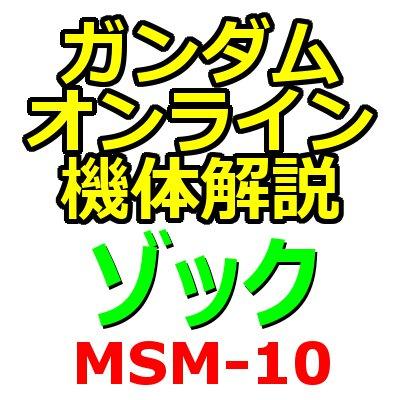 gundam-msm-10-002