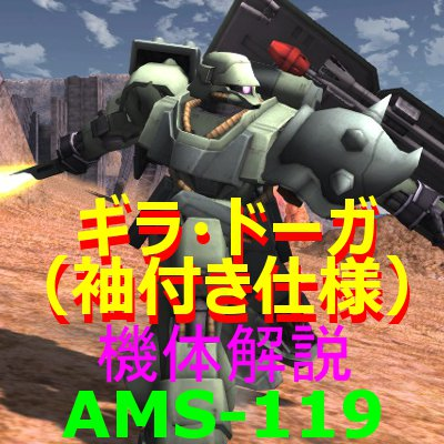 gundam-ams-119