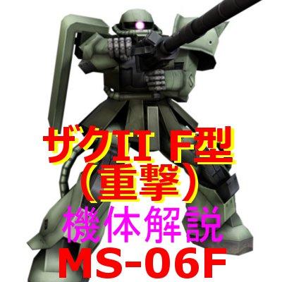 gundam-ms-06f-001