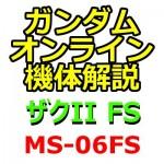 ガンオン攻略 : ザクII FS型の評価とステータス