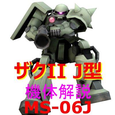 gundam-ms-06j-001