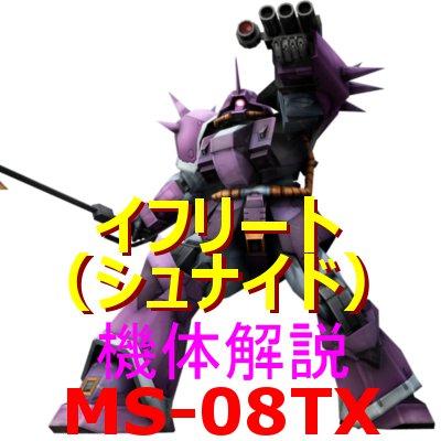 gundam-ms-08tx-juu