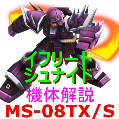 gundam-ms-08tx-s