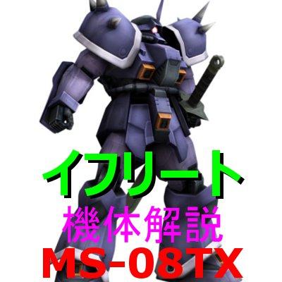 gundam-ms-08tx