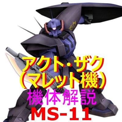 gundam-ms-11-001