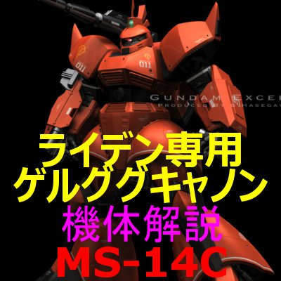 gundam-ms-14c-002