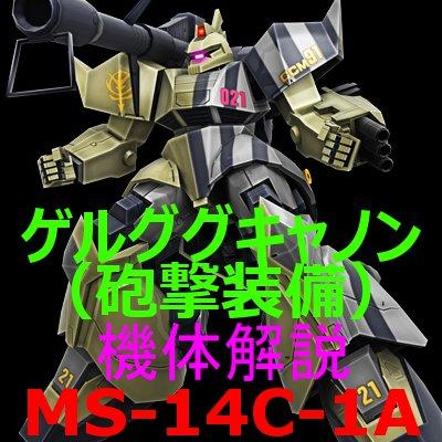 gundam-ms-14c-1a-001