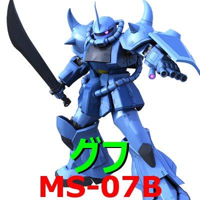 gundam-ms07b