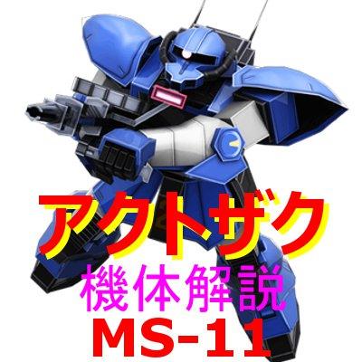 gundam-ms11-001