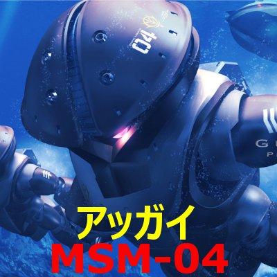 gundam-msm-04-001