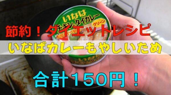 inaba-title-moyashi-600