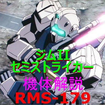 2-gundam-RMS-179-000