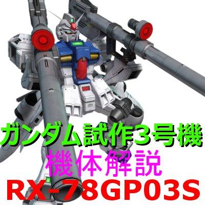 2-gundam-gp-03s-000