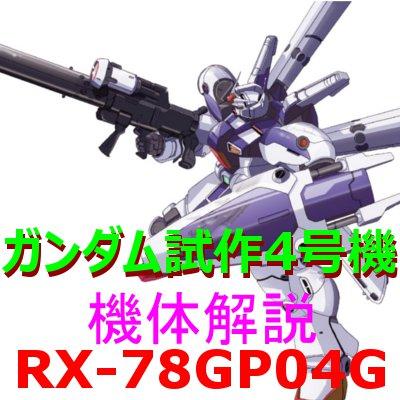 2-gundam-gp-04-000