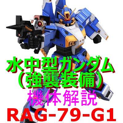 2-gundam-rag-79-g1-001