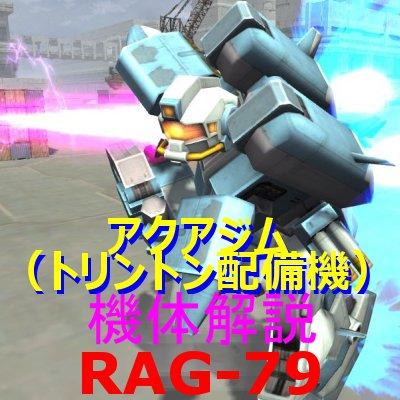 2-gundam-rag-79-t-000