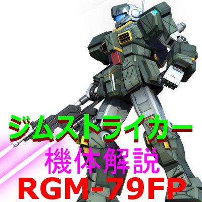 2-gundam-rgm-79fp