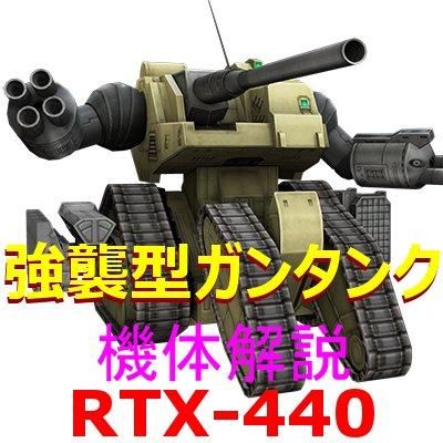 2-gundam-rtx-440-400