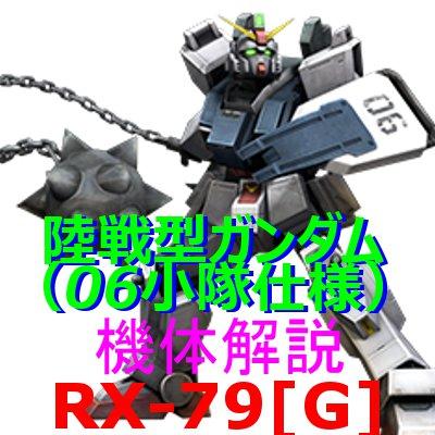 2-gundam-rx-79g-400